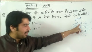 SSC Time And Work Part 1In Hindi    Rajasthan Police Maths Resoning   Best trick Time And Work  