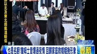 [東森新聞HD]也是名廚! 詹姆士昔爆過夜情  回歸家庭救婚姻
