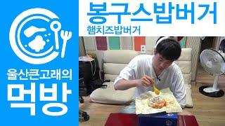 getlinkyoutube.com-[울산큰고래의 먹방] 봉구스 밥버거: 햄치즈 밥버거 - BIGWHALE Eating Show: Ham Cheese Rice Burger
