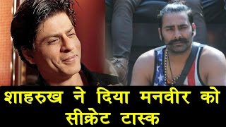 getlinkyoutube.com-Bigg Boss 10: Shahrukh Khan assigns secret task to Manveer related to Bani | FilmiBeat