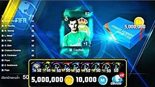 getlinkyoutube.com-FIFA Online 3 Part 18 กล่อง TOP 50 ซุปเปอร์คุ้ม(หรอ)เวอร์ชั่น 4 By Mezarans