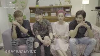 """getlinkyoutube.com-Rainie Yang 楊丞琳 """"觀眾 Audience"""" MV花絮"""