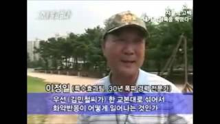 getlinkyoutube.com-그것이 알고 싶다 암살자들의 고백 '내가 김형욱을 죽였다'