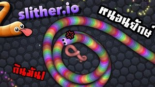 getlinkyoutube.com-slither.io | หนอนยักษ์จอมเขมือบพิชิตอันดับ1ใน10 #2 zbing z.