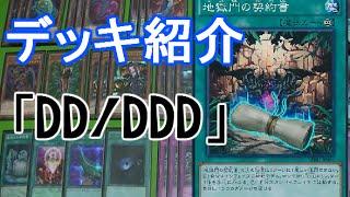 getlinkyoutube.com-【遊戯王 デッキ紹介】「DD/DDD」~あらし杯ベスト4~【第423回】