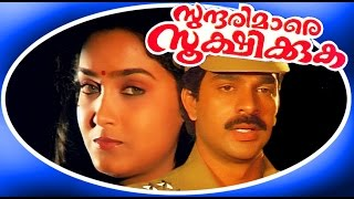 getlinkyoutube.com-Sundarmare Sookshikkuka | Malayalam Full Movie HD | Shari & Devan