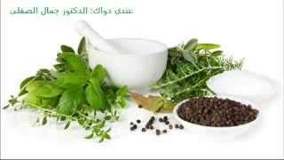 getlinkyoutube.com-وصفة لعلاج نزيف وإلتهابات القولون الحادة : للدكتور جمال الصقلي Dr Jamal Skali