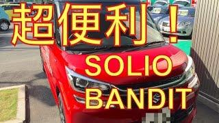 getlinkyoutube.com-ソリオ バンディット スズキ 超多機能! (SUZUKI SOLIO BANDIT) 家族持ちは必見! インテリア&エクステリア編