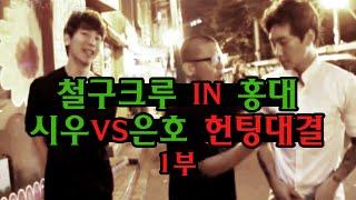 getlinkyoutube.com-철구크루 IN 홍대, 시우vs은호 헌팅대결! 1부 (15.05.31방송) :: 철구,봉준,이기광,용느