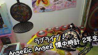 getlinkyoutube.com-ラブライブ! プレミアム懐中時計(Angelic Angel) 2年生【UFOキャッチャー:ドカ置き】
