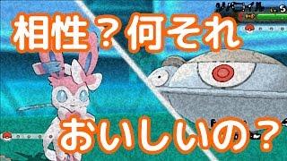 getlinkyoutube.com-【相性?何それ】ポケモンバトルORASpart20【おいしいの?】