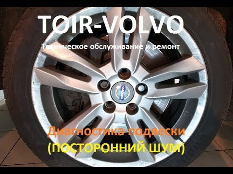 Диагностика постороннего шума в подвеске Volvo S60!