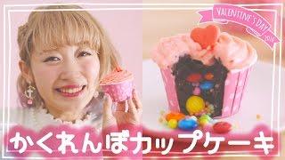 getlinkyoutube.com-かわいい♡!!かくれんぼカップケーキの作り方【バレンタイン特集2016】Perfect Valentine's Day Cupcake [Happy Valentine's 2016]