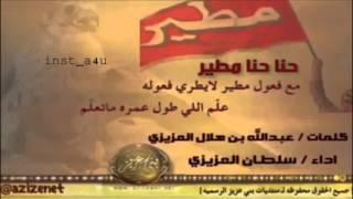 getlinkyoutube.com-شيله ( حنا حنا مطير ) الشاعر / عبدالله بن هلال العزيزي // اداء / سلطان العزيزي