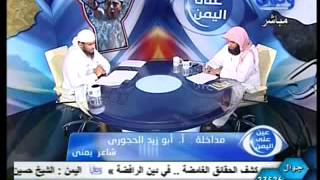 getlinkyoutube.com-قصيده الشاعر ابو زيد الحجوري لنصره دماج (على قناه وصال )