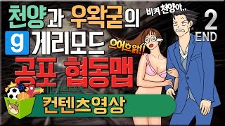 getlinkyoutube.com-천양이와 게리모드 공포 협동맵 2화 (완) - Garry mod : [우왁굳]