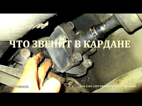 Что звенит в кардане...
