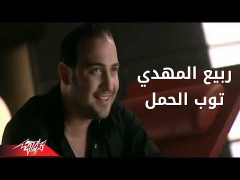 Tob El Hamal - Rabea El Mahdy توب الحمل - ربيع المهدى