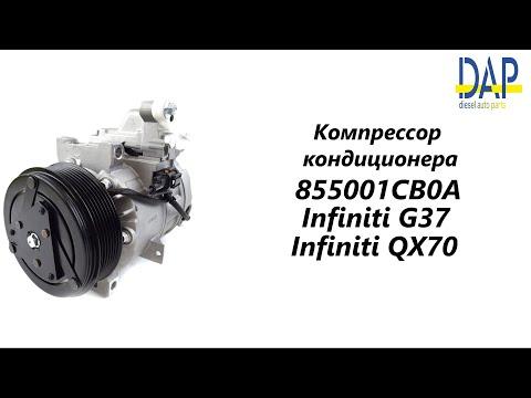 Компрессор кондиционера Infiniti G37. Компрессор кондиционера. 855001CB0A.