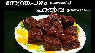 getlinkyoutube.com-Banana Halwa മലബാർ നേന്ത്രപ്പഴം ഹൽവ Malabar Nenthrappazham Halwa