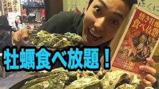 【大食い】牡蠣食べ放題で100個食べに挑戦!