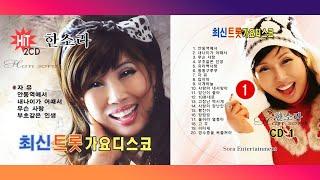 getlinkyoutube.com-가수 한소라 메들리 20곡 연속듣기 1집