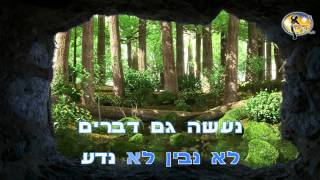 getlinkyoutube.com-אל נבקש - זוהר ארגוב - קריוקי ישראלי מזרחי - HD