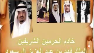 getlinkyoutube.com-ابناء الملك عبدالعزيز بالترتيب   YouTube