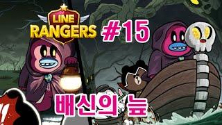 라인레인저스 #15 배신의 늪 (157~168) ,LINE レンジャー,LINE Rangers