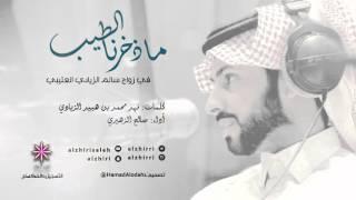 getlinkyoutube.com-شيلة ماذخرنا الطيب | كلمات فهد الزيادي | اداء صالح الزهيري  2016 في زواج سالم العتيبي