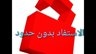getlinkyoutube.com-حل مشكلة المحدودية أو انقطاع your freedom 2016 للاستفادة بدون حدود( تحتاج روت )