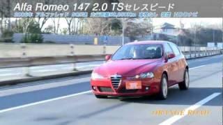 Alfa Romeo 147 2.0 TSセレ