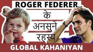 Roger Federer biography in hindi 2018 | Rafael Nadal, Novak Djokovic tennis match best shots