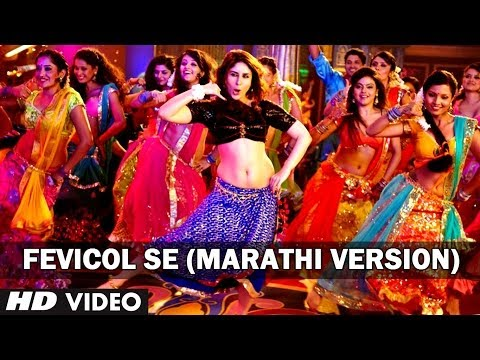 Zhop Yeina (Fevicol Se) Video Song Marathi Version Dabangg 2 | Kareena Kapoor & Salman Khan