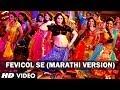 Zhop Yeina Fevicol Se Video Song Marathi Version Dabangg 2 | Kareena Kapoor & Salman Khan