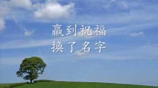 getlinkyoutube.com-因著信