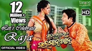 Lets Celebrate Raja   Official Video Song   Sundergarh Ra Salman Khan   Babushan, Divya