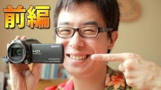 getlinkyoutube.com-最強の手ぶれ補正ビデオカメラ HDR-CX720V がやってきた!(前編)