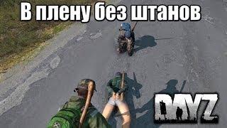 getlinkyoutube.com-DayZ: В плену без штанов [DayZ Standalone]
