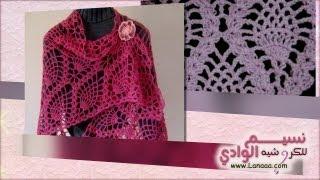 getlinkyoutube.com-شرح شال مثلث اناناس كروشيه اليد اليمنى | نسيم الوادي |  Pineapple Crochet Shawl