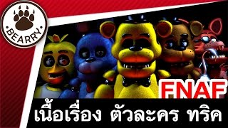 getlinkyoutube.com-Bearry Gaming EP5 เจาะลึกข้อมูลเกม Five Nights at Freddy's ภาค 1