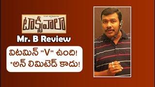 Taxiwala Review | Taxiwaala Telugu Movie Rating | Vijay Devarakonda | Rahul Sankrityan |Mr. B
