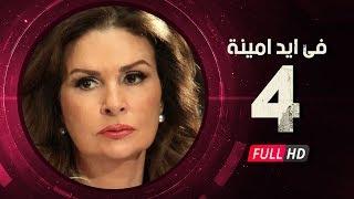 getlinkyoutube.com-Fi Eid Amina Eps 04 - مسلسل في أيد أمينة - الحلقة الرابعة - يسرا وهشام سليم