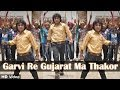 Garvi Re Gujarat | Thakor Ni Lohi Bhini Chundadi | Hit Gujarati Film Song