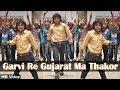 Garvi Re Gujarat | Thakor Ni Lohi Bhini Chundadi - Superhit Gujarati Film Song 2013