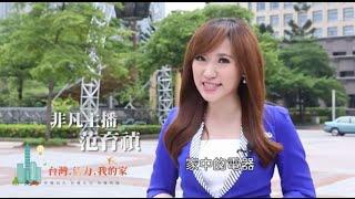 ●台灣活力城市大票選-非凡主播范育禎:全台灣都在為了智慧城市而努力,邀請您一起來支持 台灣 活力 我的家