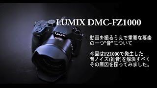 getlinkyoutube.com-LUMIX DMC-FZ1000 動画撮影でノイズ(雑音)が醜い件(原因判明)