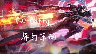 【韓服7.6】FW Betty路西恩 18分鐘推完主堡 屌打系列