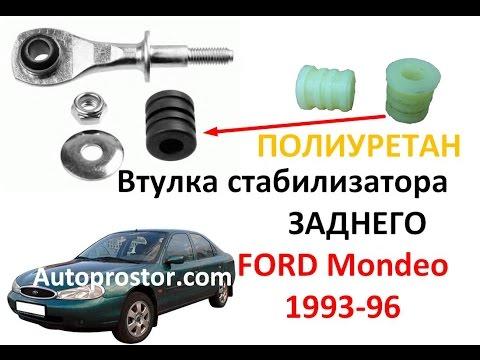 Втулка задней стойки стабилизатора Форд Мондео   Ford Mondeo 93-96г полиуретан