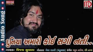 Duniya Amari Koi hagi nati | Popular Gujarati Song | Vijay Suvada | New Gujarati Album Song